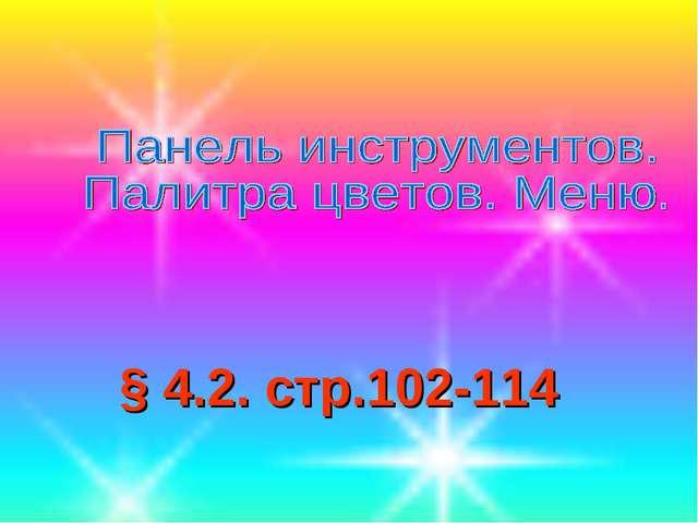 § 4.2. стр.102-114