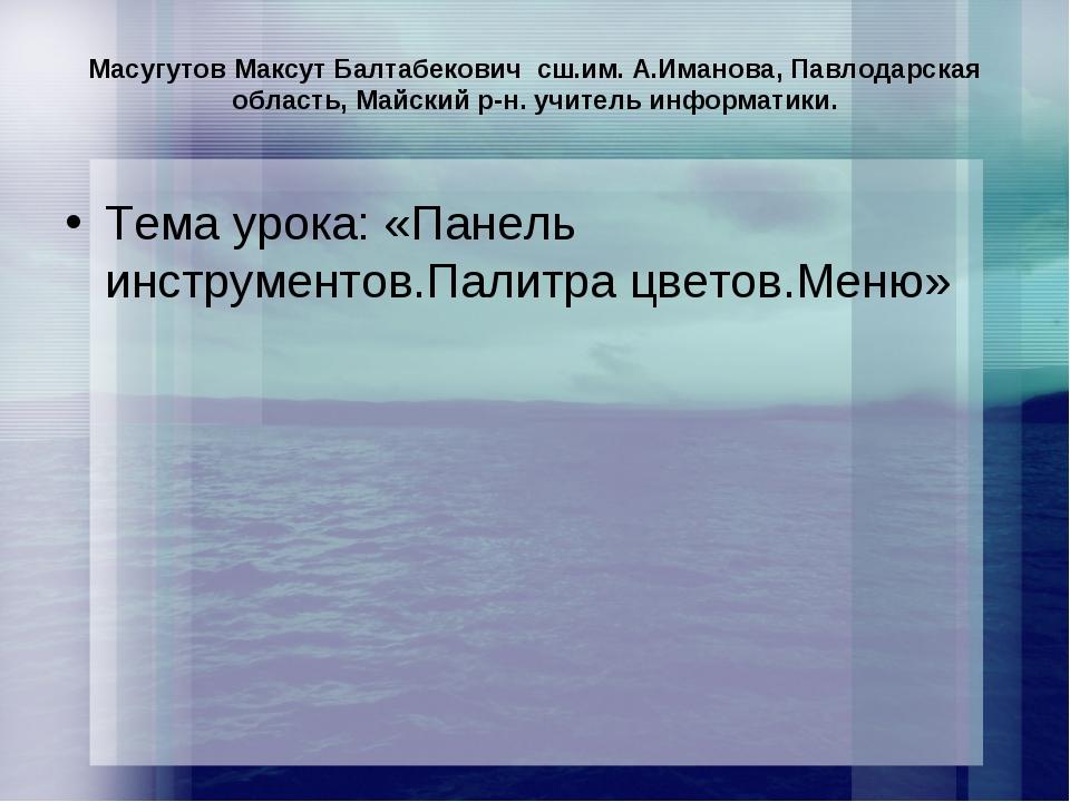 Масугутов Максут Балтабекович сш.им.А.Иманова, Павлодарская область, Майски...