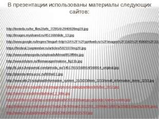 В презентации использованы материалы следующих сайтов: http://textedu.ru/tw_f