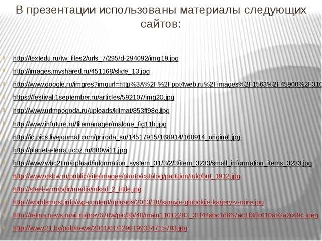 В презентации использованы материалы следующих сайтов: http://textedu.ru/tw_f...