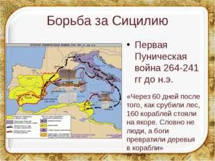Борьба за Сицилию Первая Пуническая война 264-241 гг до н.э. «Через 60 дней п