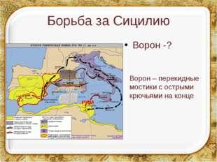 Борьба за Сицилию Ворон -? Ворон – перекидные мостики с острыми крючьями на к