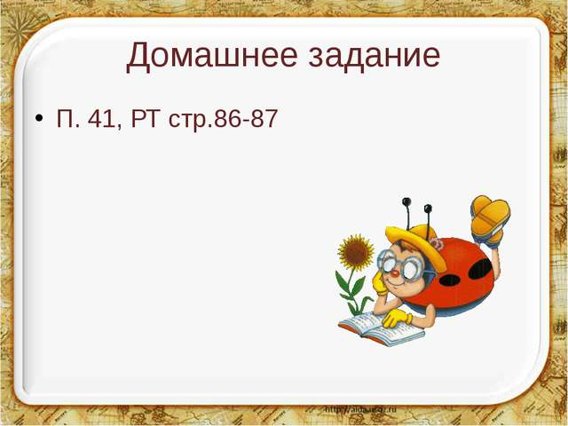 Домашнее задание П. 41, РТ стр.86-87