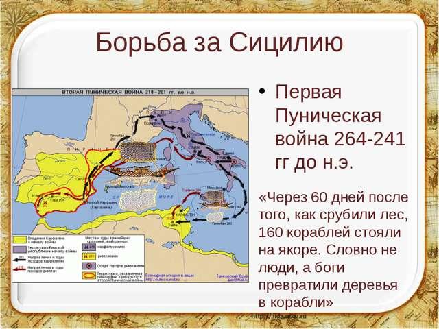 Борьба за Сицилию Первая Пуническая война 264-241 гг до н.э. «Через 60 дней п...
