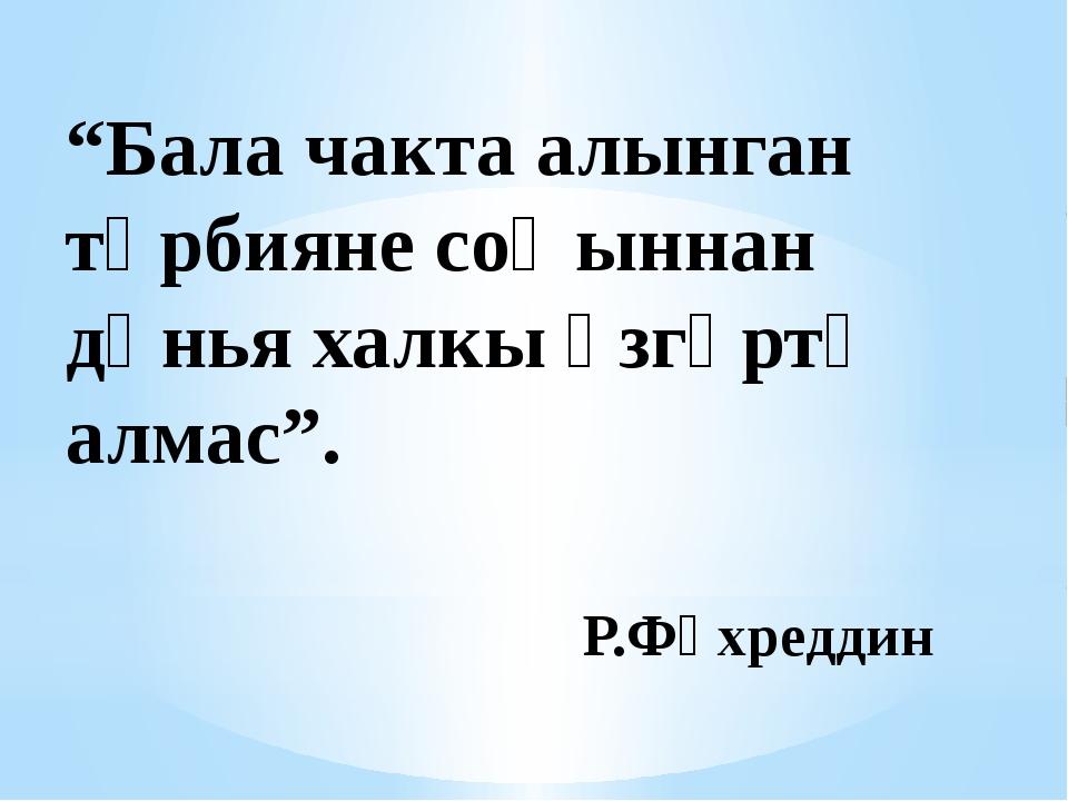 Тәрбия эшенең төп максаты — Әдәплелек, тыйнаклык, намуслылык, башкаларга хөрм...