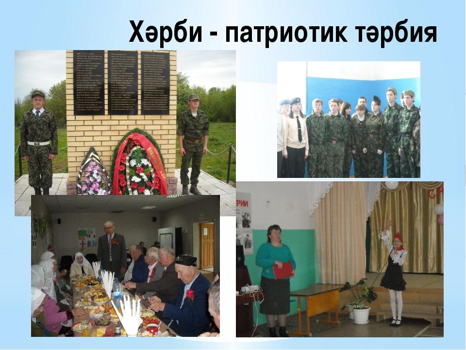 Хәрби - патриотик тәрбия