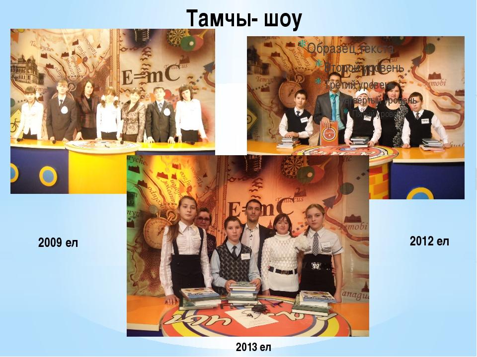 Тамчы- шоу 2009 ел 2012 ел 2013 ел