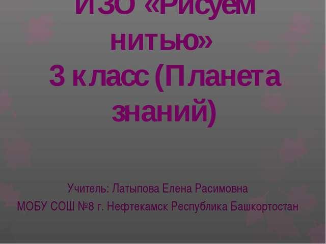 Презентация к уроку ИЗО «Рисуем нитью» 3 класс (Планета знаний) Учитель: Латы...