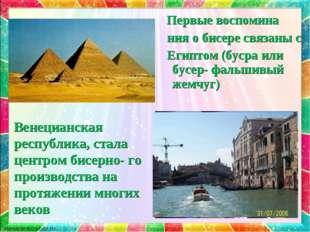Первые воспомина ния о бисере связаны с Египтом (бусра или бусер- фальшивый