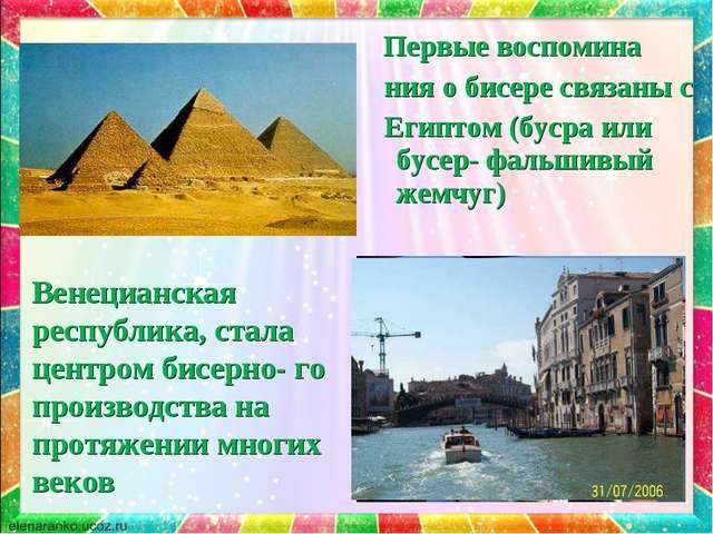 Первые воспомина ния о бисере связаны с Египтом (бусра или бусер- фальшивый...