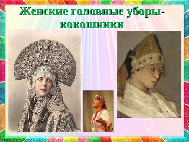 Женские головные уборы-кокошники