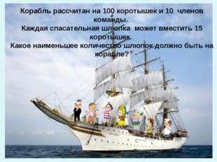 Корабль рассчитан на 100 коротышек и 10 членов команды. Каждая спасательная ш