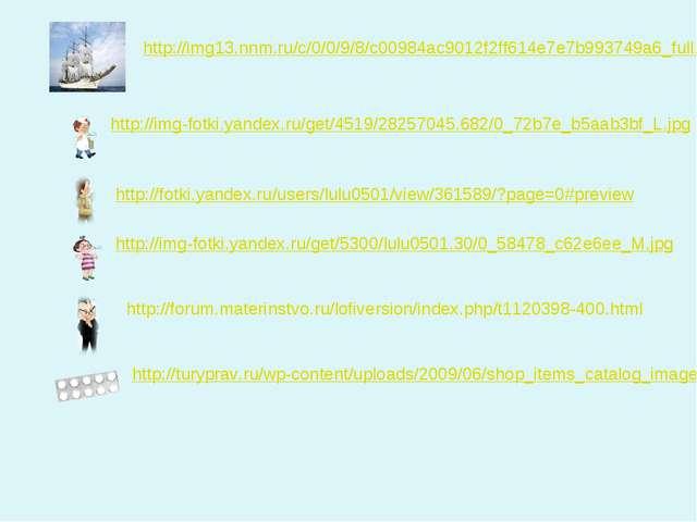 http://img13.nnm.ru/c/0/0/9/8/c00984ac9012f2ff614e7e7b993749a6_full.jpg http:...