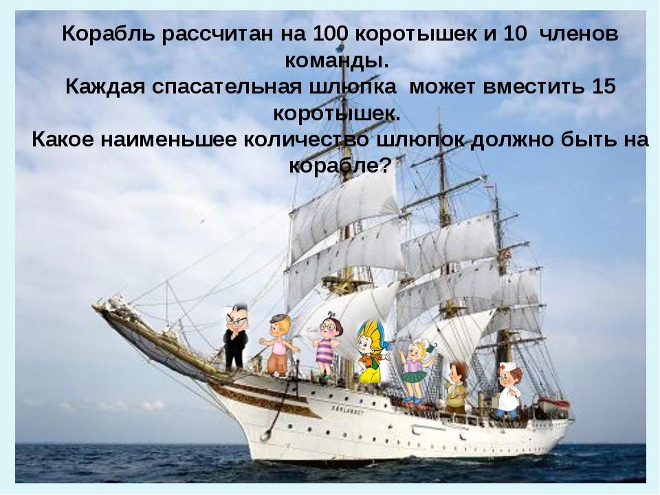 Корабль рассчитан на 100 коротышек и 10 членов команды. Каждая спасательная ш...
