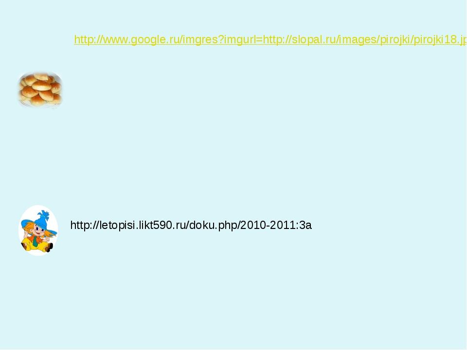 http://www.google.ru/imgres?imgurl=http://slopal.ru/images/pirojki/pirojki18....