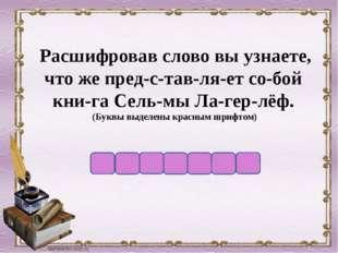 Расшифровав слово вы узнаете, чтожепредставляетсобой книга Сельмы