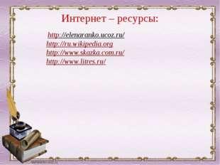 Интернет – ресурсы: http://elenaranko.ucoz.ru/ http://ru.wikipedia.org http:/