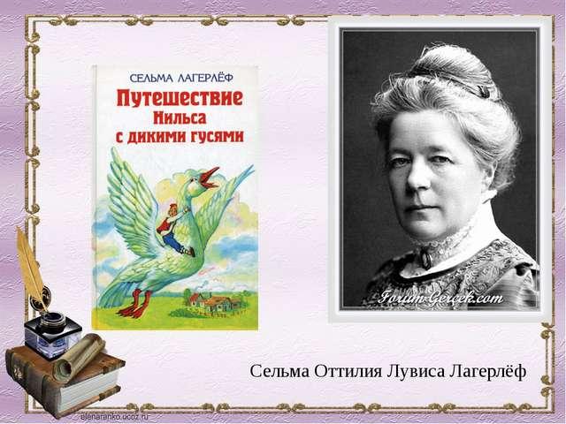 Сельма Оттилия Лувиса Лагерлёф