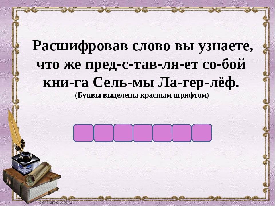 Расшифровав слово вы узнаете, чтожепредставляетсобой книга Сельмы...