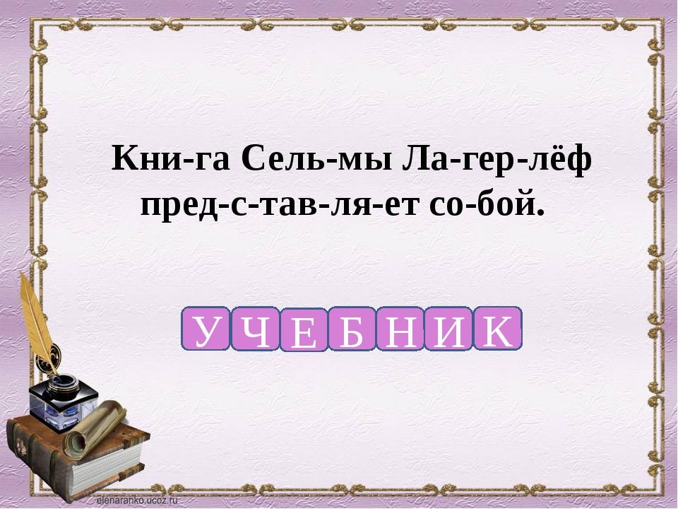 Книга СельмыЛагерлёф представляетсобой. К У Ч Е Б Н И