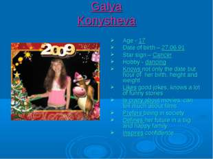 Galya Konysheva Age - 17 Date of birth – 27.06.91 Star sign – Cancer Hobby -