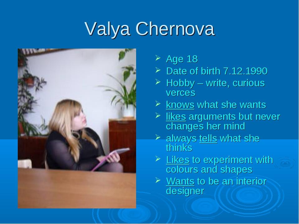 Valya Chernova Age 18 Date of birth 7.12.1990 Hobby – write, curious verces k...