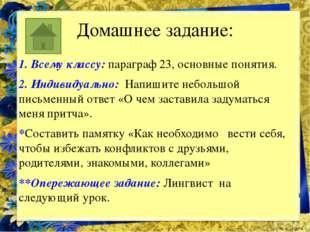 Домашнее задание: 1. Всему классу: параграф 23, основные понятия. 2. Индивиду