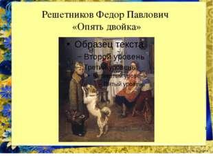 Решетников Федор Павлович «Опять двойка»