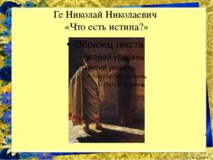 Ге Николай Николаевич «Что есть истина?»