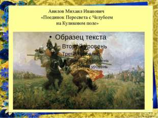Авилов Михаил Иванович «Поединок Пересвета с Челубеем на Куликовом поле»