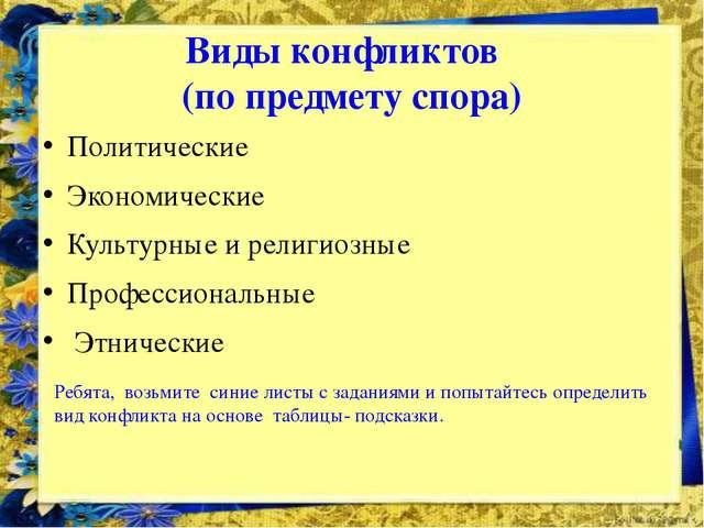 Виды конфликтов (по предмету спора) Политические Экономические Культурные и р...