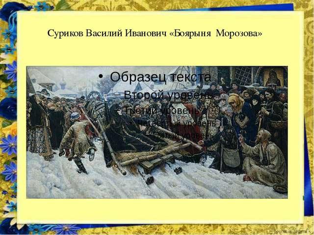 Суриков Василий Иванович «Боярыня Морозова»