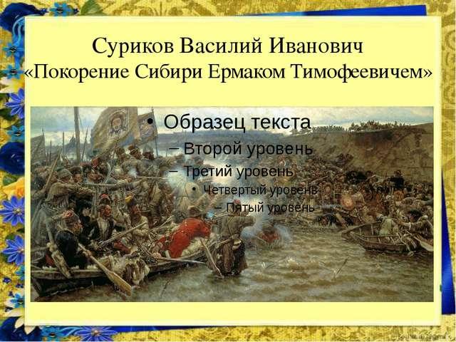 Суриков Василий Иванович «Покорение Сибири Ермаком Тимофеевичем»