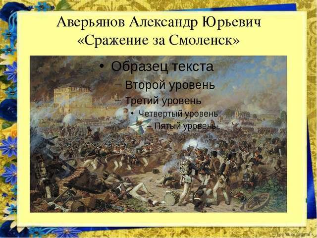 Аверьянов Александр Юрьевич «Сражение за Смоленск»