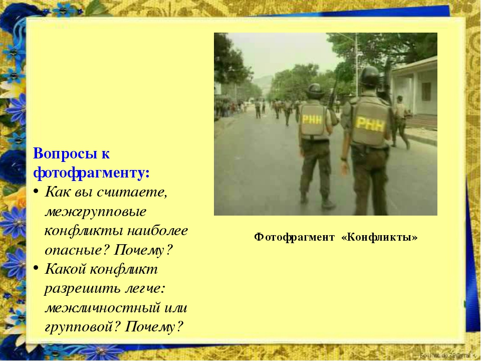 Фотофрагмент «Конфликты» Вопросы к фотофрагменту: Как вы считаете, межгруппов...