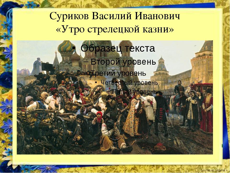 Суриков Василий Иванович «Утро стрелецкой казни»