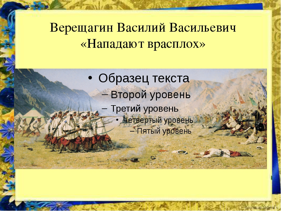 Верещагин Василий Васильевич «Нападают врасплох»