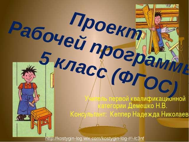 Учитель первой квалификационной категории Демешко Н.В. Консультант: Кеппер Н...