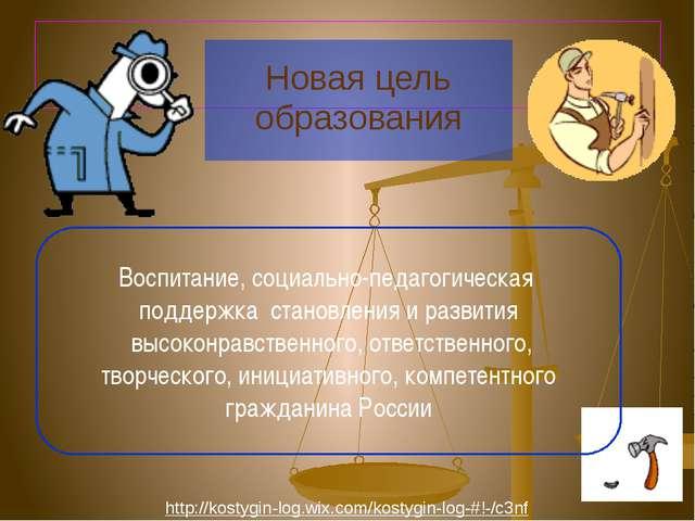 Новая цель образования Воспитание, социально-педагогическая поддержка станов...