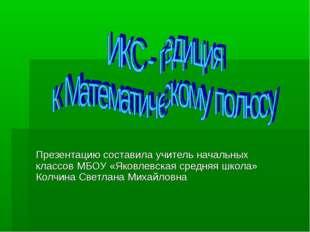 Презентацию составила учитель начальных классов МБОУ «Яковлевская средняя шко