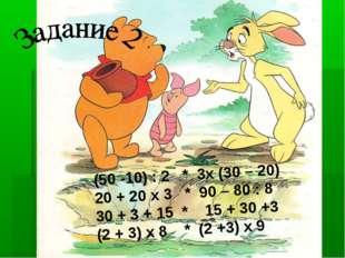 (50 -10) : 2 * 3х (30 – 20) 20 + 20 х 3 * 90 – 80 : 8 30 + 3 + 15 * 15 + 30 +