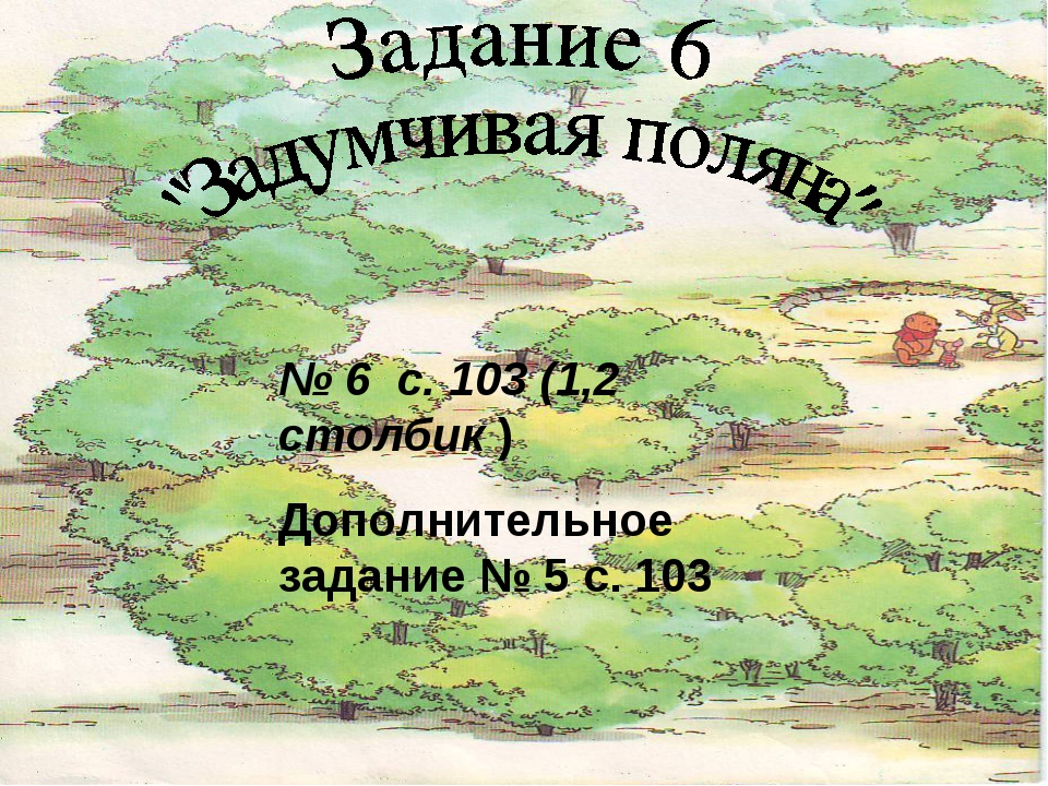 № 6 с. 103 (1,2 столбик ) Дополнительное задание № 5 с. 103