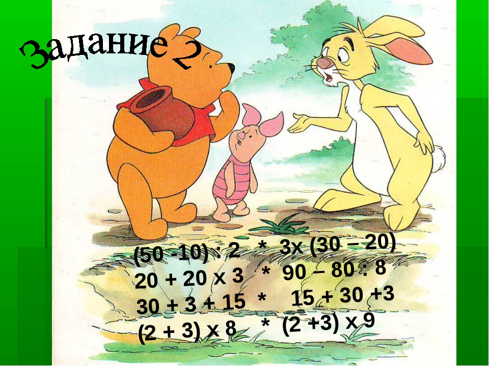(50 -10) : 2 * 3х (30 – 20) 20 + 20 х 3 * 90 – 80 : 8 30 + 3 + 15 * 15 + 30 +...