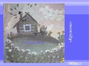 «Кружева» Сказка Лебедь С.Г Жила - была бабушка Веретёна. И умела она такую ш