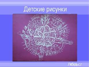 Детские рисунки Лебедь С.Г