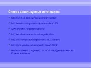 Список используемых источников: http://lubimoe-delo.ru/index.php/archives/309