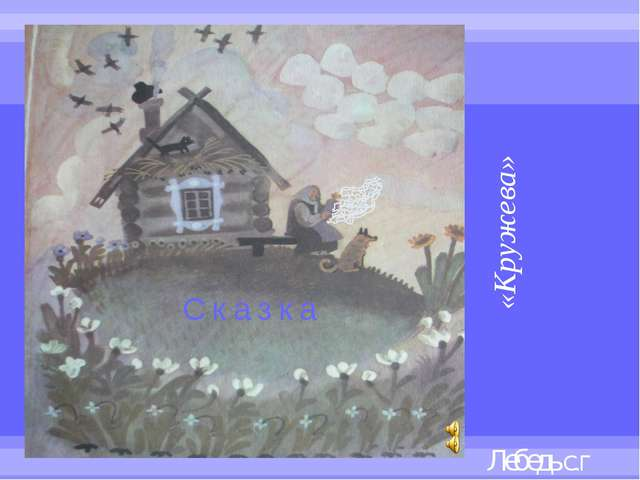 «Кружева» Сказка Лебедь С.Г Жила - была бабушка Веретёна. И умела она такую ш...