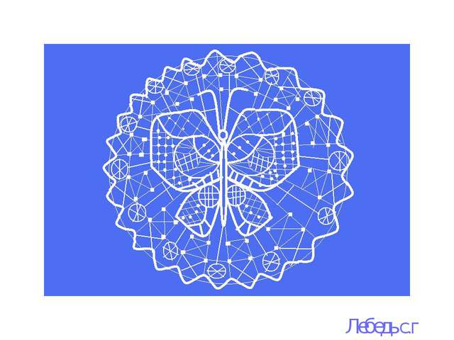Лебедь С.Г Этапы работы 1. Продумай композицию будущего рисунка, правильно р...