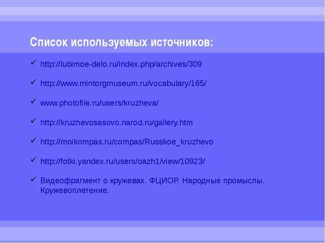 Список используемых источников: http://lubimoe-delo.ru/index.php/archives/309...