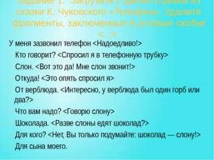 Задание 1. Загрузите с диска отрывок из сказки К. Чуковского «Телефон». Удали
